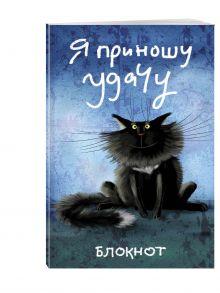 - Я приношу удачу (в линейку) (А5) обложка книги