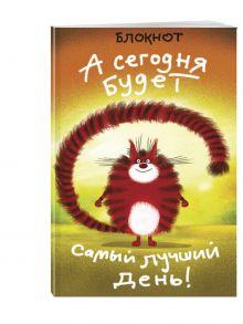 - А сегодня будет самый лучший день! (в линейку) (А5) обложка книги