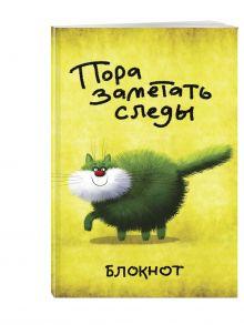 - Пора заметать следы (в линейку) (А5) обложка книги
