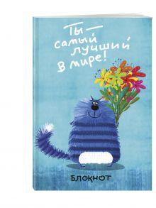 - Ты - самый лучший в мире! (в линейку) (А5) обложка книги