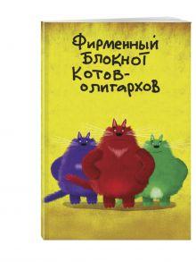 - Фирменный блокнот котов-олигархов (в линейку) (А5) обложка книги