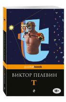 Купить Книга T Пелевин В.О. 978-5-699-96685-1 Издательство u0022Эксмоu0022 ООО