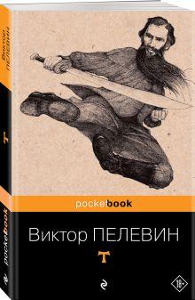Пелевин В.О. - T обложка книги