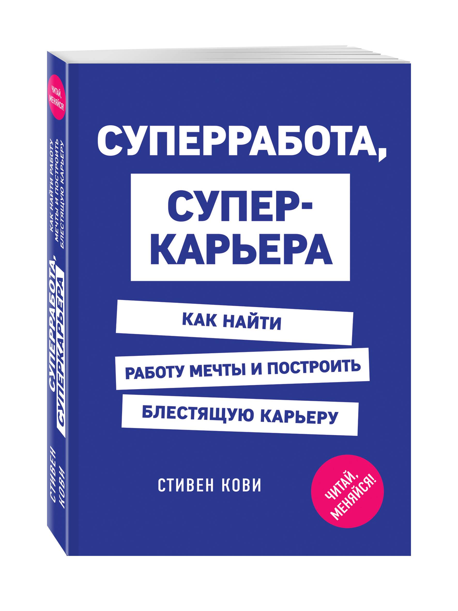 Суперработа, суперкарьера ( Стивен Кови, Дженнифер Колосимо  )