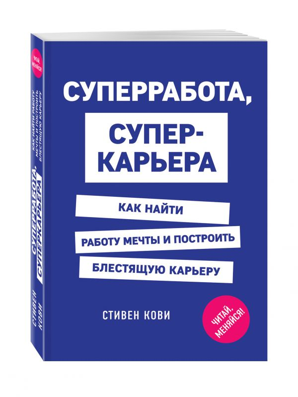 Суперработа, суперкарьера Стивен Кови, Дженнифер Колосимо