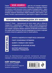 Обложка сзади Суперработа, суперкарьера Стивен Кови, Дженнифер Колосимо