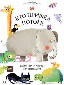 Пуатье А., Тульяту С. - Кто пришел потом? обложка книги