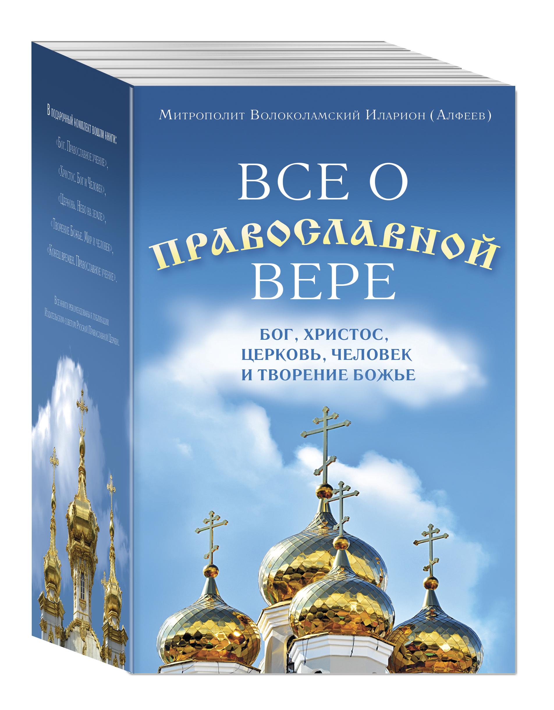 Все о православной вере. Бог, Христос, Церковь, человек и творение Божье. Подарочный комплект из 5 книг