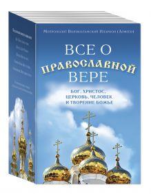 - Все о православной вере. Бог, Христос, Церковь, человек и творение Божье. Подарочный комплект из 5 книг обложка книги