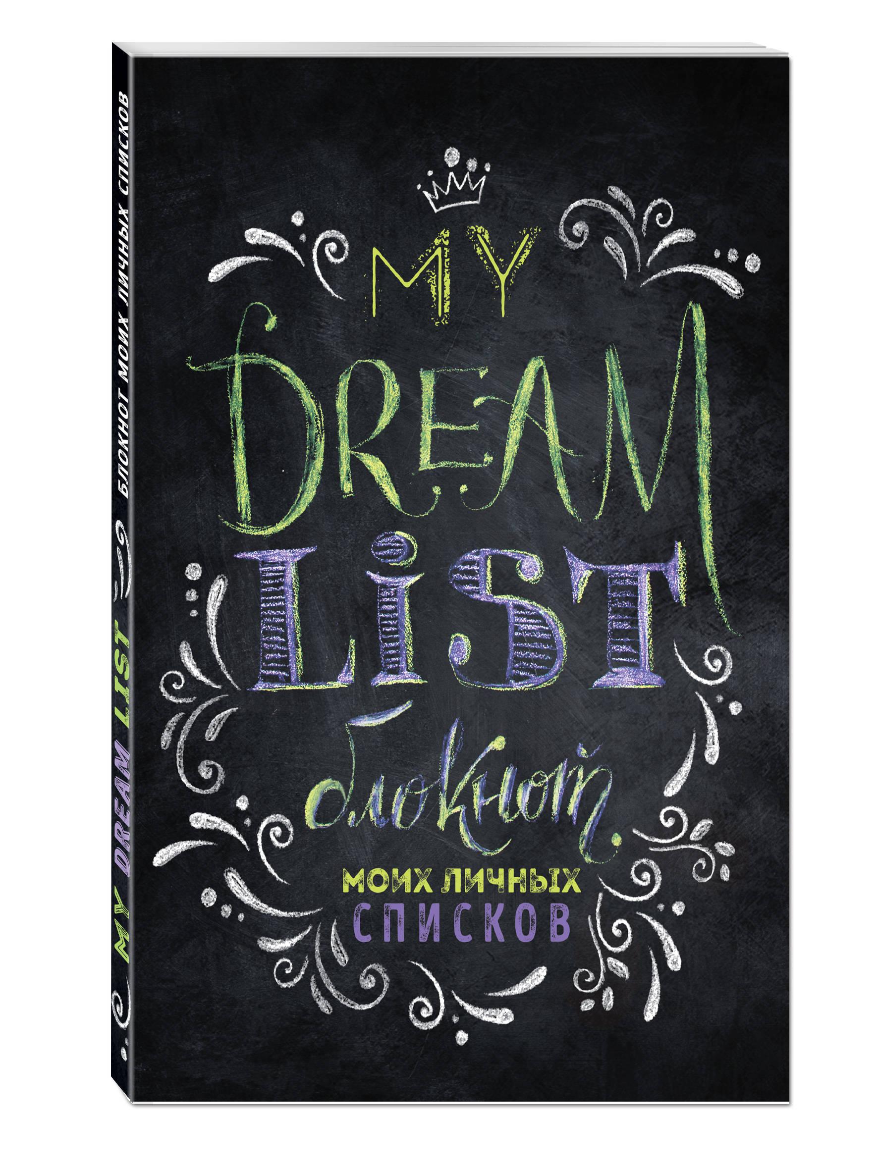 My dream list. Блокнот моих личных списков (черная обложка) от book24.ru