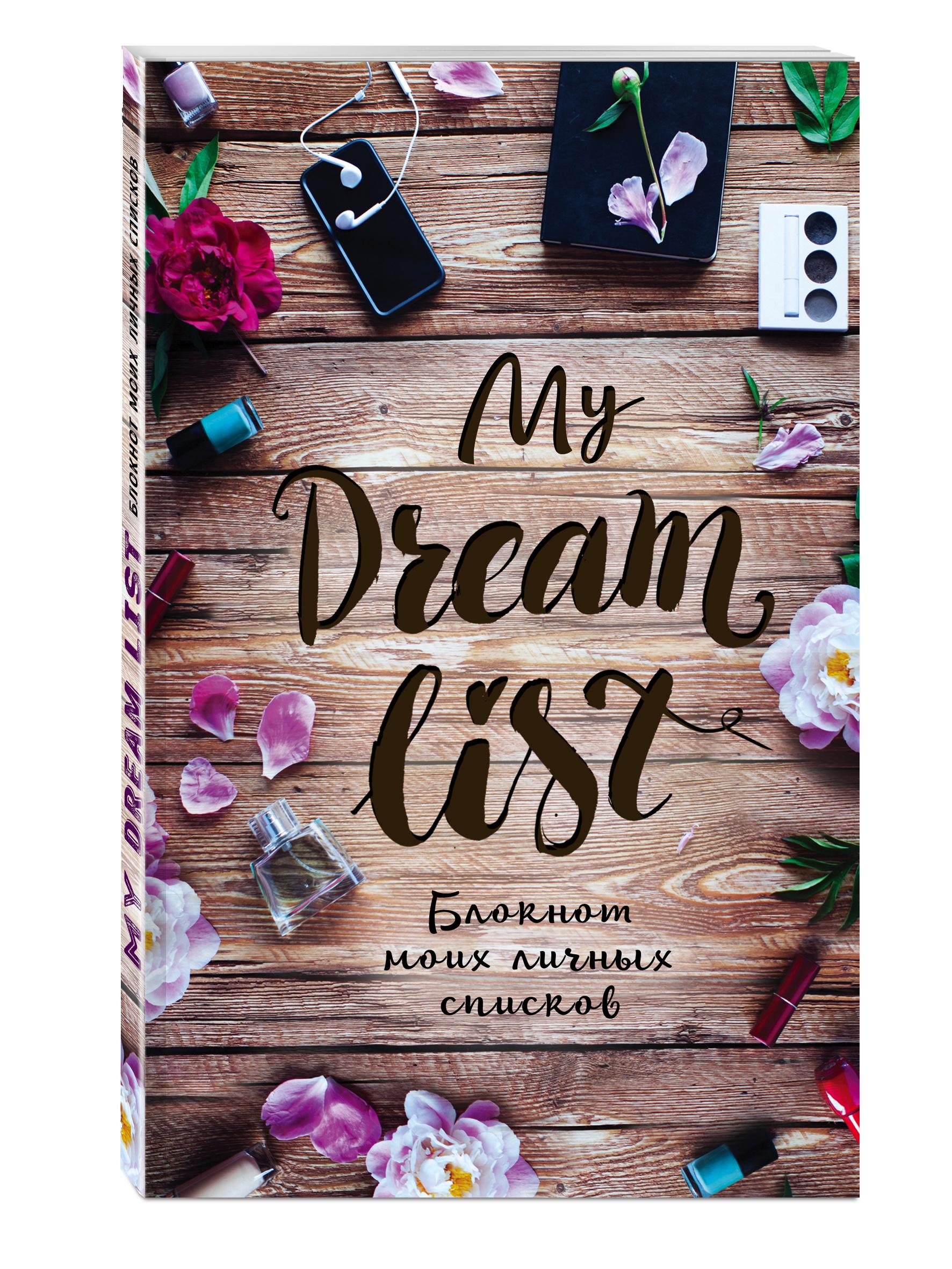 My dream list. Блокнот моих личных списков (обложка с цветами) от book24.ru