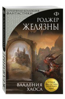 Желязны Р. - Владения Хаоса обложка книги