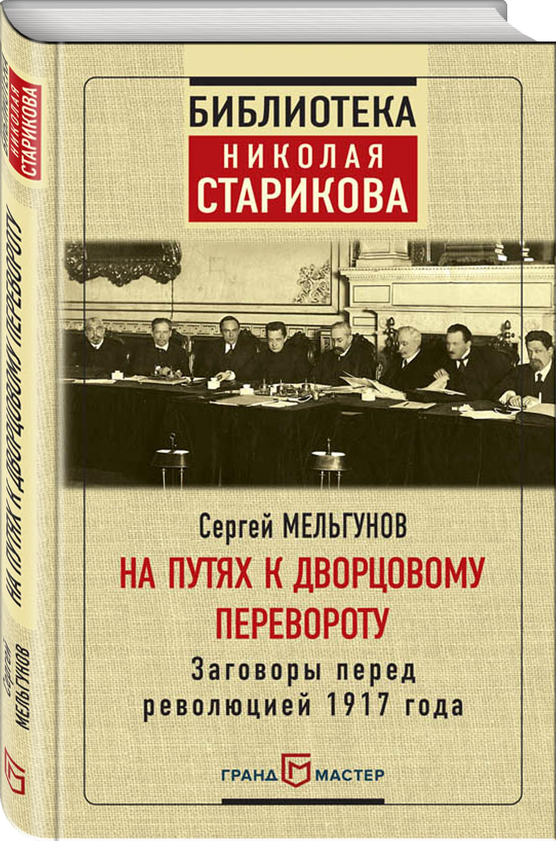 На путях к дворцовому перевороту ( Мельгунов С.П.  )