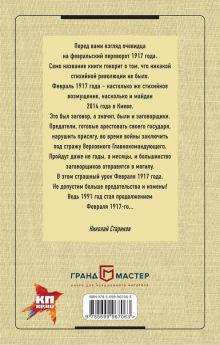 Обложка сзади На путях к дворцовому перевороту Сергей Мельгунов