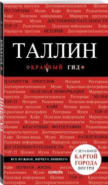 Таллин обложка книги