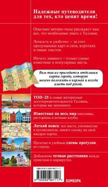 Обложка сзади Таллин: путеводитель + карта