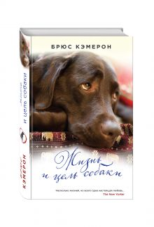 Кэмерон Б. - Жизнь и цель собаки обложка книги