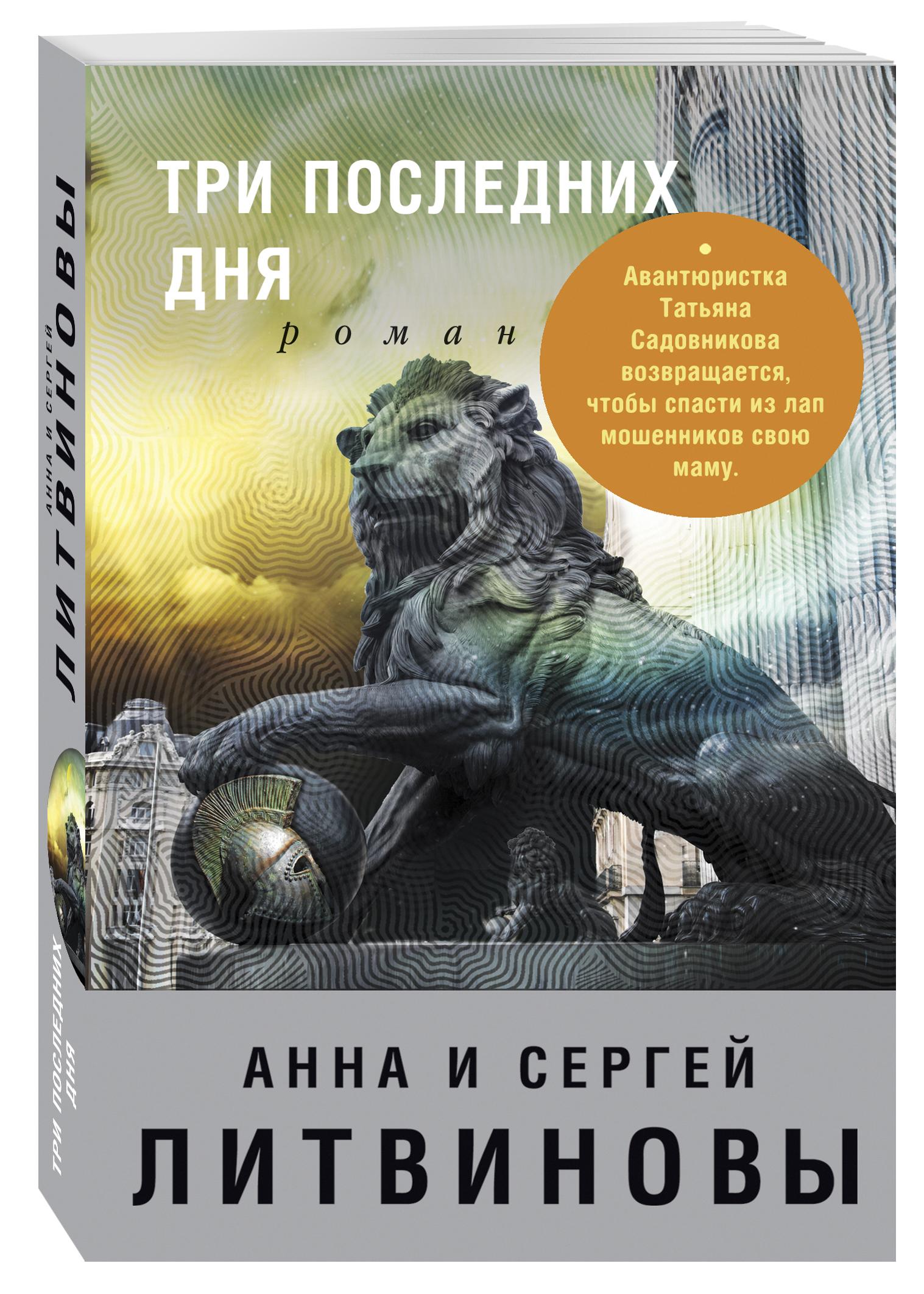 Три последних дня ( Литвинова А.В., Литвинов С.В.  )