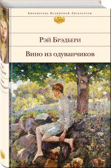 Брэдбери Р. - Вино из одуванчиков обложка книги