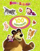Маша и Медведь. 100 наклеек (зеленая)