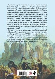 Обложка сзади Шаманы. Боевая и лечебная магия индейцев Дикого Запада Юрий Стукалин
