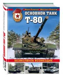 Павлов И.В., Павлов М.В. - Основной танк Т-80. Безмолвное возмездие обложка книги