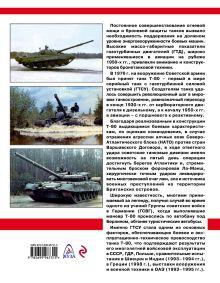 Обложка сзади Основной танк Т-80. Безмолвное возмездие Иван Павлов, Михаил Павлов