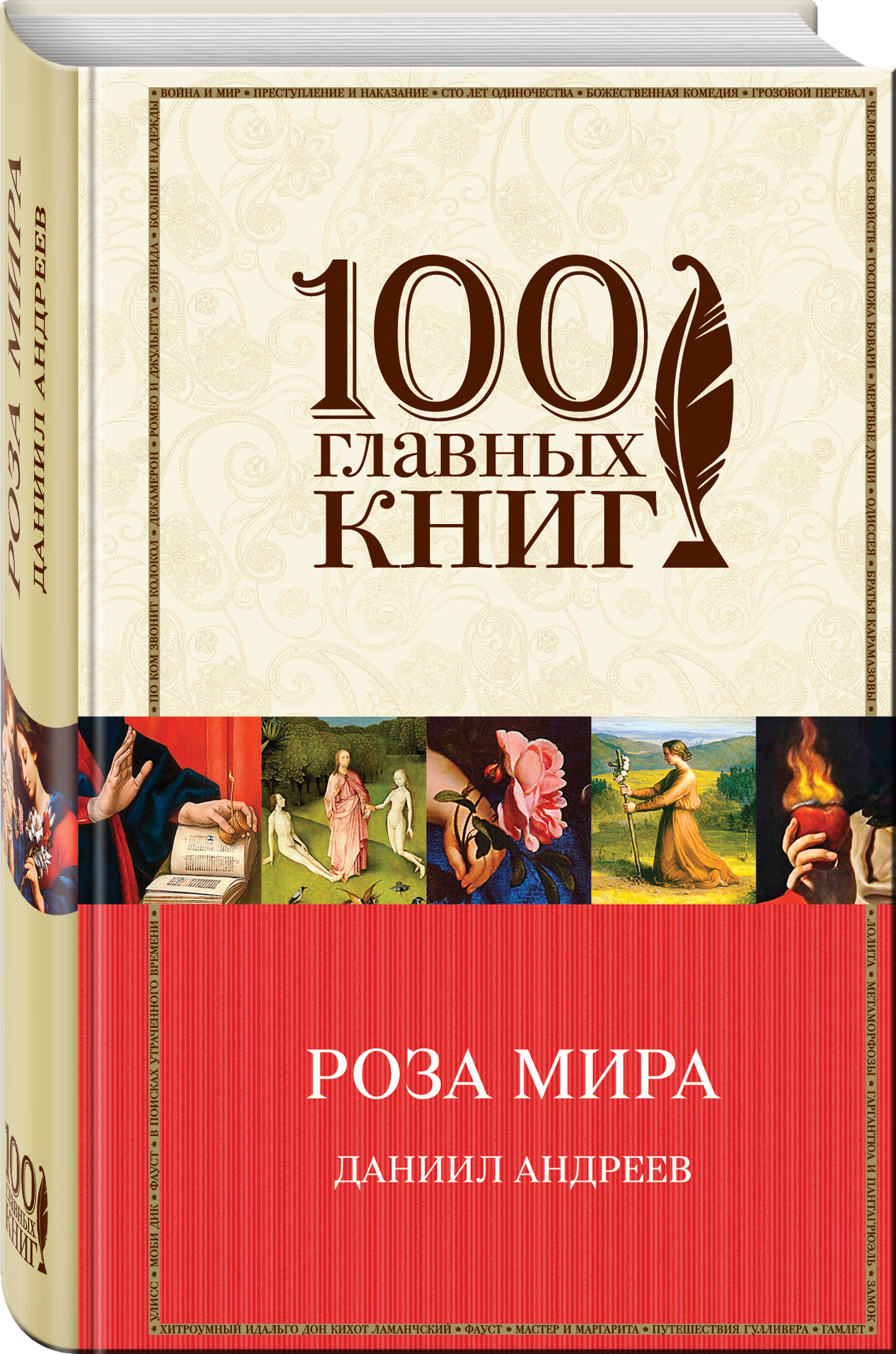 Роза Мира ( Андреев Д.Л.  )
