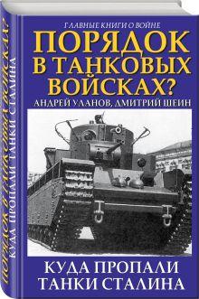Уланов А.А., Шеин Д.В. - Порядок в танковых войсках? Куда пропали танки Сталина обложка книги