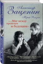Зацепин А.С., Рогозин Ю.П. - «...Миг между прошлым и будущим»' обложка книги