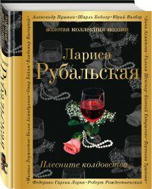 Плесните колдовства... обложка книги