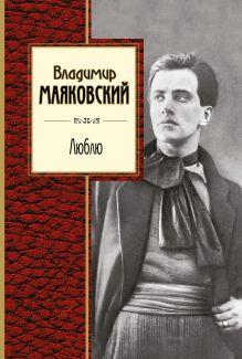 Обложка Люблю Владимир Маяковский