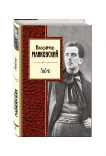 Люблю обложка книги