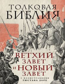 Толковая Библия: Ветхий Завет и Новый Завет. С иллюстрациями Гюстава Доре.