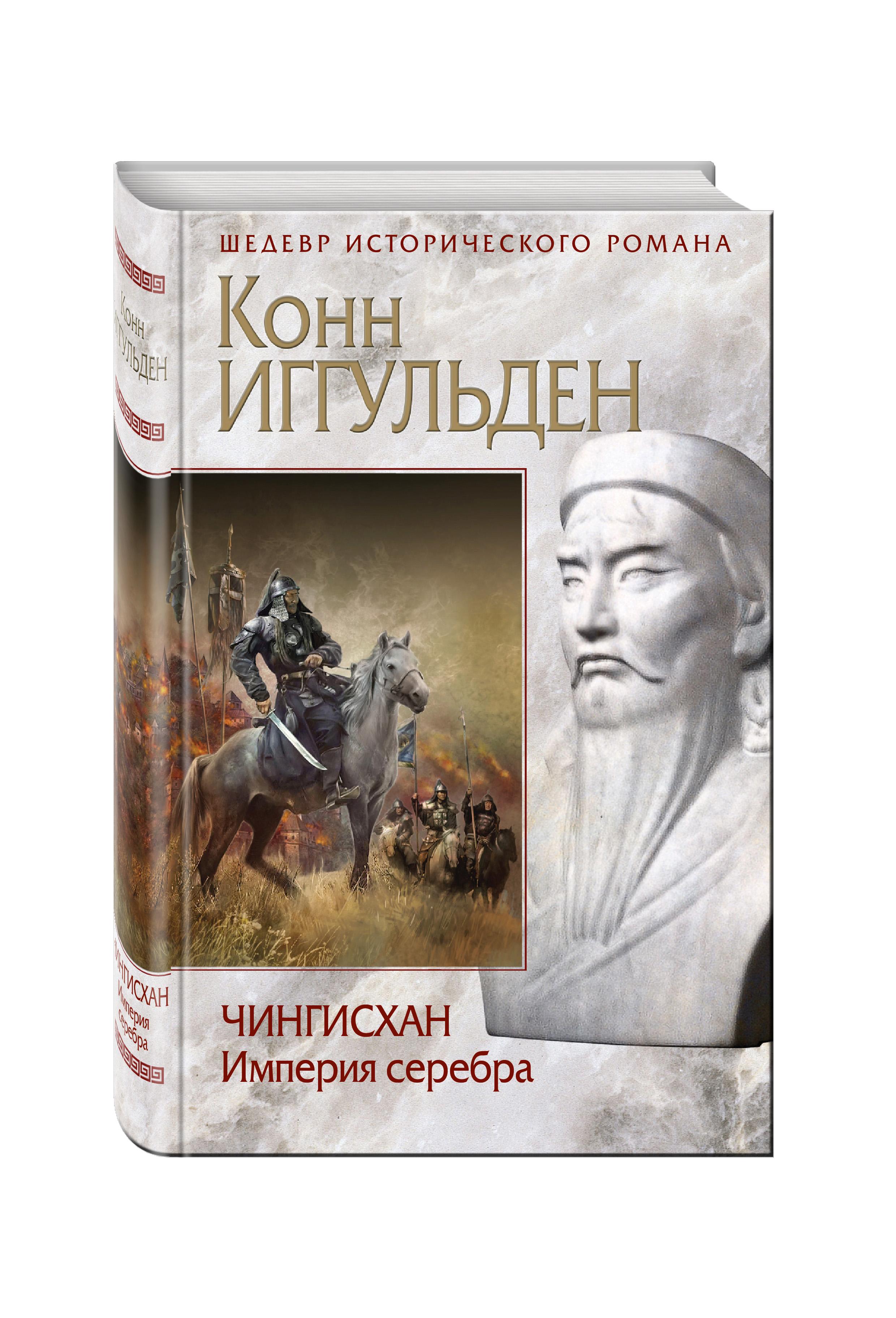 Чингисхан. Империя серебра от book24.ru