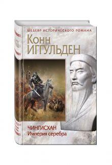 Иггульден К. - Чингисхан. Империя серебра обложка книги