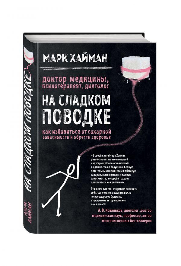 На сладком поводке. Как избавиться от сахарной зависимости и обрести здоровье (книга в суперобложке)