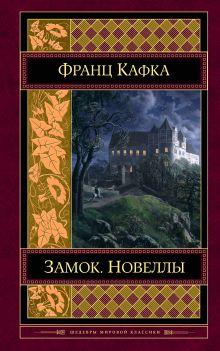 Обложка Замок. Новеллы Франц Кафка