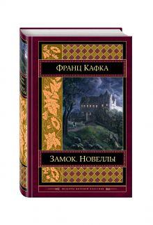Кафка Ф. - Замок. Новеллы обложка книги