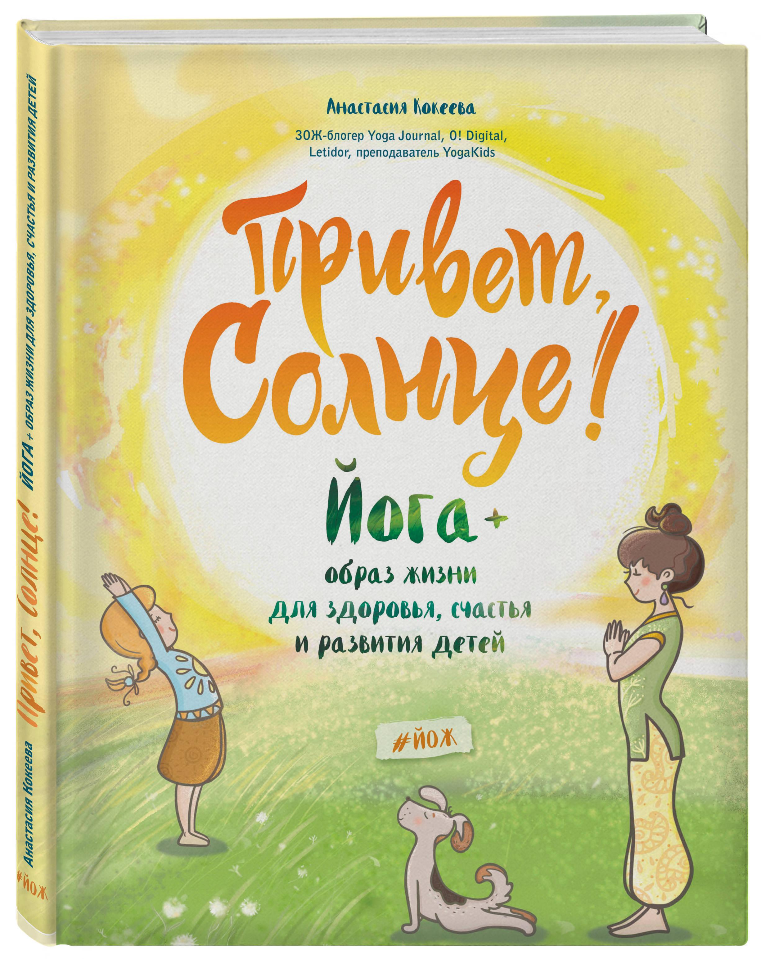 Привет, Солнце! Йога + образ жизни для здоровья, счастья и развития детей ( Анастасия Кокеева  )