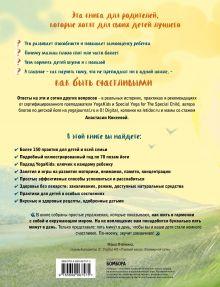 Обложка сзади Привет, Солнце! Йога + образ жизни для здоровья, счастья и развития детей Анастасия Кокеева