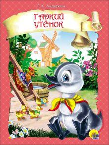 Андерсен Г.Х. - ЦК. ГАДКИЙ УТЕНОК (розовая) обложка книги