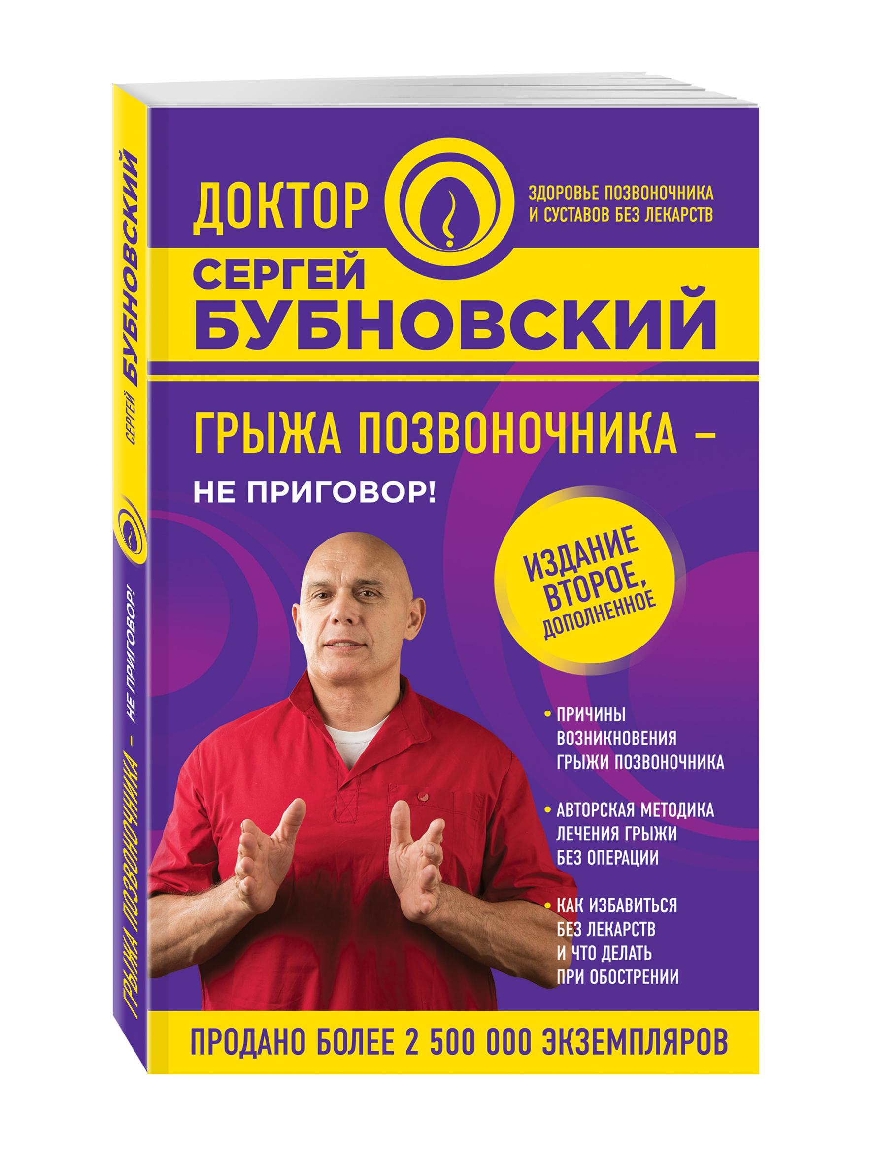 Бубновский С.М. Грыжа позвоночника - не приговор! 2-е издание корейка без позвоночника