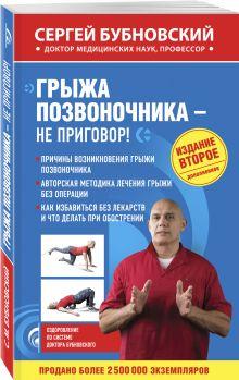 Бубновский С.М. - Грыжа позвоночника - не приговор! 2-е издание обложка книги