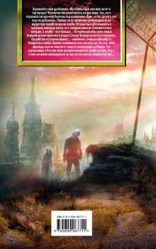 Обложка сзади Бешеный мир Роман Глушков