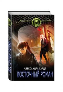 Гардт А. - Восточный роман обложка книги