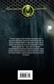 Обложка сзади Восточный роман Александра Гардт
