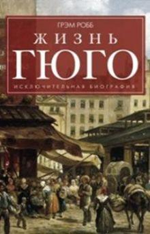 Робб Г. - Жизнь Гюго обложка книги