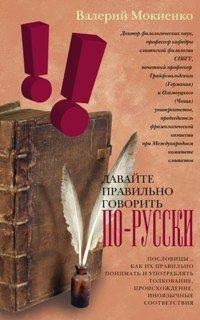 Мокиенко В - Давайте правильно говорить по-русски! Пословицы: как их правильно понимать и употреблять, толковани обложка книги