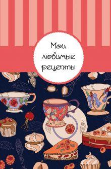 Обложка Мои любимые рецепты. Книга для записи рецептов (а5_Море сладостей)
